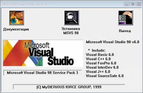 Программу Microsoft Visual C++ 6.0 Professional Edition